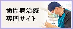 歯周病治療専門サイト