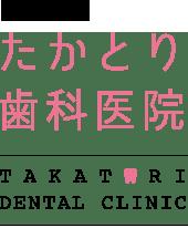 彦根市稲枝で一般歯科、入れ歯治療、予防歯科、歯周病治療でお探しならたかとり歯科医院まで