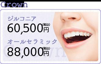 値段 セラミック 歯